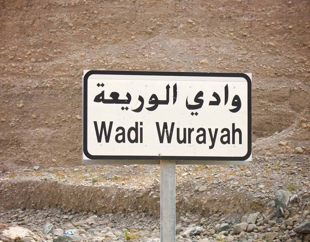 Wadi Wurayah National Park